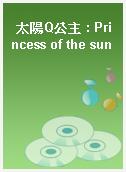 太陽Q公主 : Princess of the sun