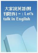 大家說英語(期刊附件) = : Let