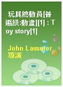 玩具總動員[普遍級:動畫][1] : Toy story[1]