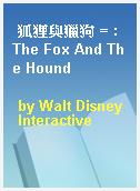 狐狸與獵狗 = : The Fox And The Hound